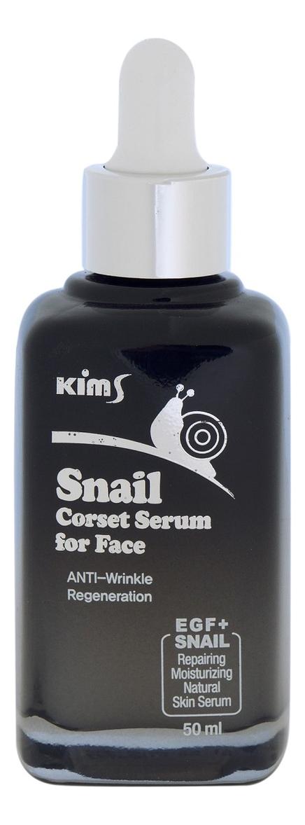 Фото - Сыворотка для лица с муцином улитки Snail Corset Serum For Face 50мл массажер kims easy self face белый