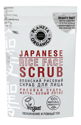 Японский рисовый скраб для лица Japanese Rice Face Scrub 100мл