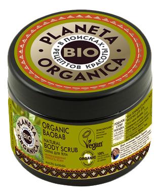Купить Скраб для тела Organic Baobab Natural Body Scrub 420мл, Planeta Organica