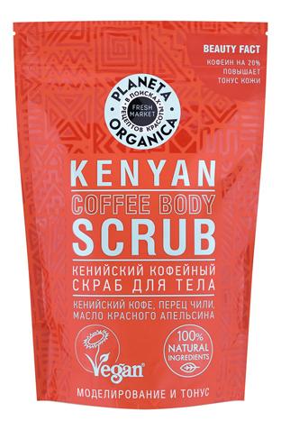 Фото - Кенийский кофейный скраб для тела Kenyan Coffee Body Scrub 250мл аргановый кофейный скраб для тела argana scrub body coffee chocolate шоколад скраб 150г