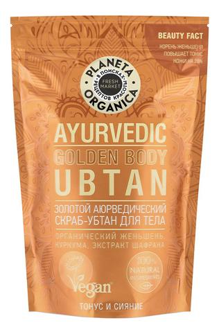 Золотой аюрведический скраб-убтан для тела Ayurvedic Golden Body Ubtan 250г, Planeta Organica  - Купить