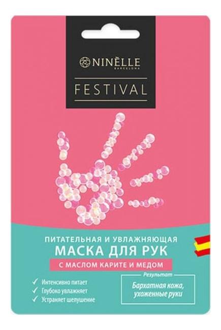 Питательная и увлажняющая маска для рук с маслом карите и медом Festival: Маска 3шт