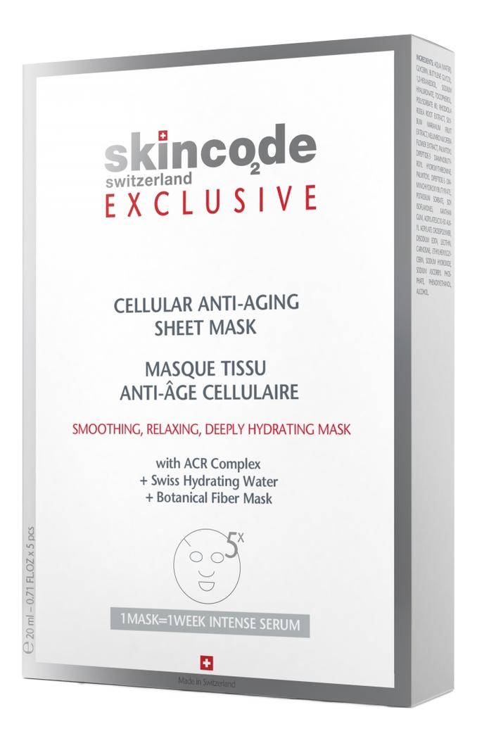 Клеточная тканевая маска для лица Exclusive Cellular Anti-Aging Sheet Mask 20мл: Маска 5шт антивозрастная тканевая маска для лица rose gold mask anti aging 23г