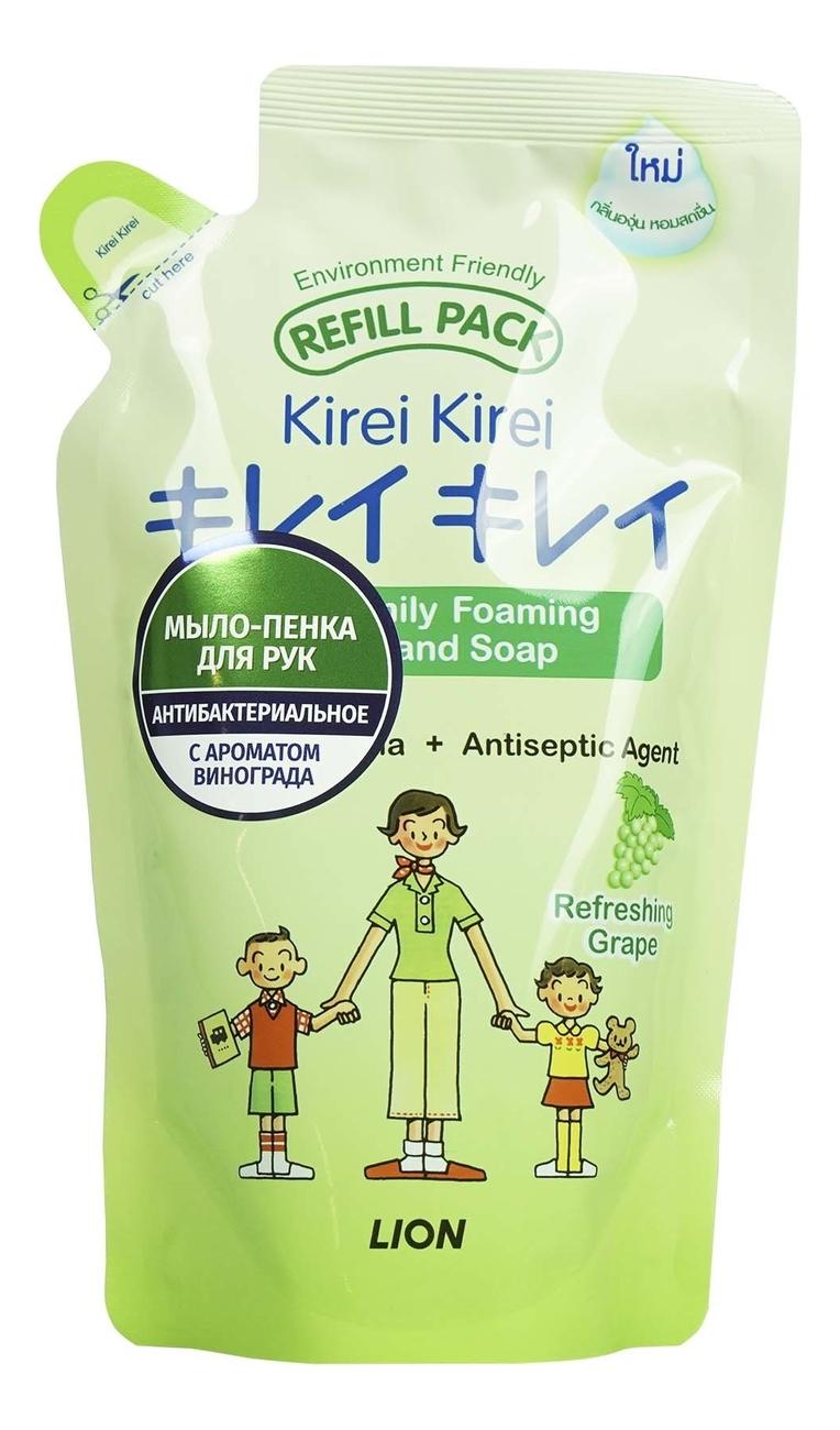 Мыло-пенка антибактериальная для рук Зеленый виноград Kirei Kirei: Мыло-пенка 200мл (запасной блок)