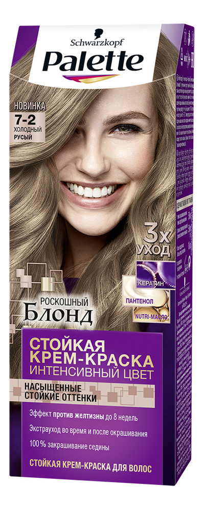 Стойкая крем-краска для волос Роскошный блонд 110мл: 7-2 Холодный русый