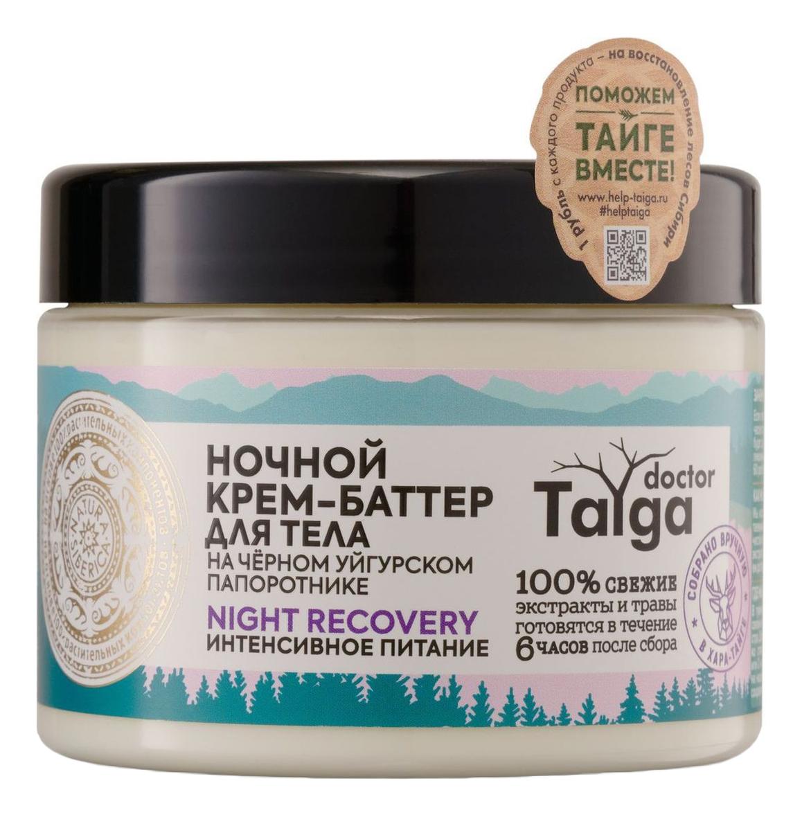 Ночной крем-баттер для тела Интенсивное питание Doctor Taiga Night Recobery 300мл крем для тела ночной natural project
