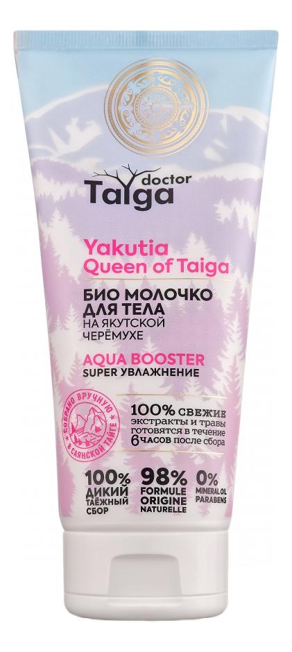 Фото - Био молочко для тела Super увлажнение Doctor Taiga Yakutia Queen Of 200мл био маска для лица увлажнение и тонус doctor taiga blue clay 100мл