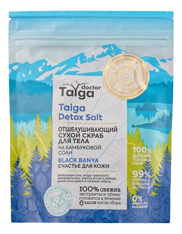Отшелушивающий сухой скраб для тела Счастье для кожи Doctor Taiga Detox Salt 250г сухой скраб для тела купить