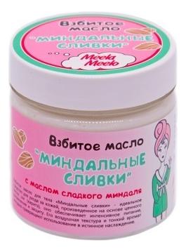 Взбитое масло для тела Миндальные сливки 150мл meela meelo взбитое масло для тела олива алоэ 150 мл