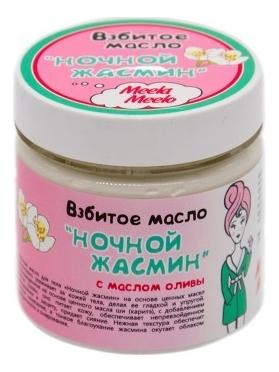Взбитое масло для тела Ночной жасмин 150мл meela meelo взбитое масло для тела олива алоэ 150 мл