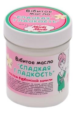 Взбитое масло для тела Сладкая гладкость 150мл meela meelo взбитое масло для тела олива алоэ 150 мл
