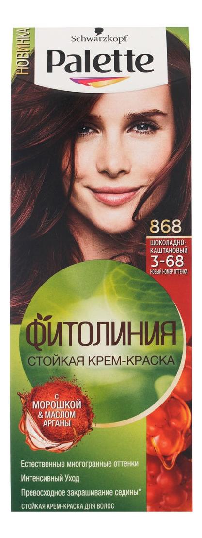 Фото - Стойкая крем-краска для волос с маслом арганы Фитолиния 110мл: 868 (3-68) Шоколадно-каштановый palette фитолиния стойкая крем краска для волос 868 3 68 шоколадно каштановый