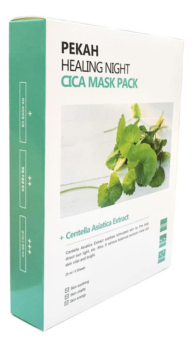 Восстанавливающая тканевая маска с экстрактом центеллы азиатской Healing Night Cica Mask Pack 25мл: Маска 5шт l sanic маска centella asiatica post acne mask sheet тканевая с экстрактом центеллы азиатской против постакне 25 мл