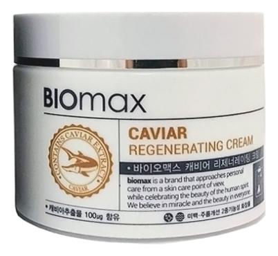 Крем для лица с экстрактом икры Biomax Caviar Regenerating Cream 100мл regenerating azelaic elixir aravia отзывы