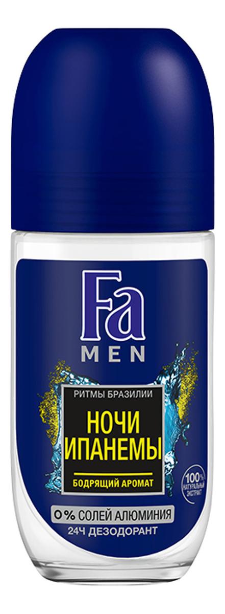 Шариковый дезодорант Ритмы Бразилии Ночи Ипанемы Men 50мл дезодорант шариковый fa чувственная роза 50 мл
