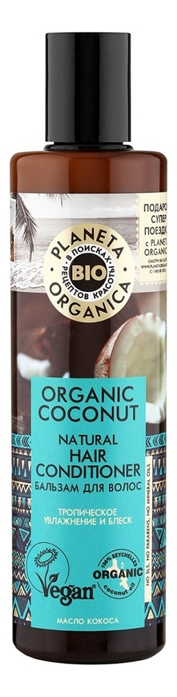 Бальзам для волос с маслом кокоса Organic Coconut Hair Conditioner 280мл planeta organica turkish conditioner