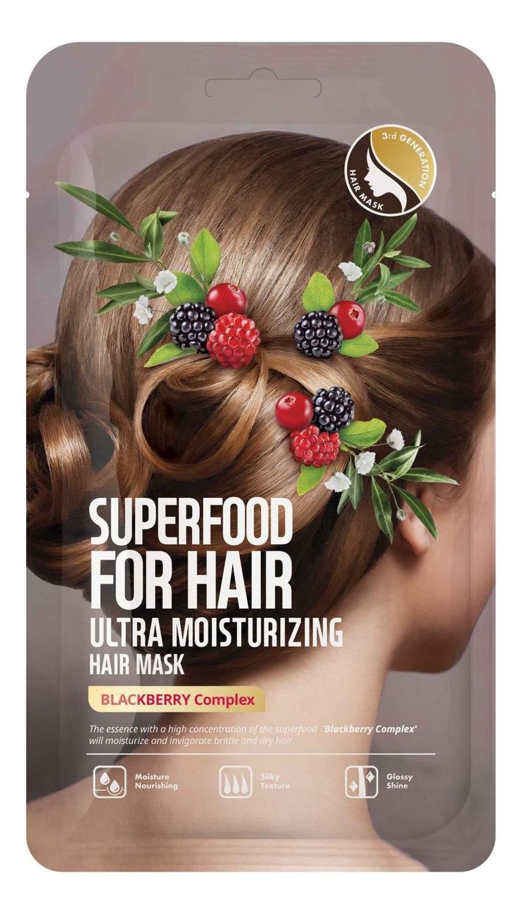 Купить Ультраувлажняющая маска для волос с экстрактом ежевики Superfood For Hair Ultra Moisturizing Hair Mask: Маска 3шт, Superfood Salad For Skin