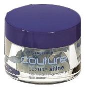 Люминайзер-сыворотка для волос Haute Couture Luxury Shine 17*0,95мл фото