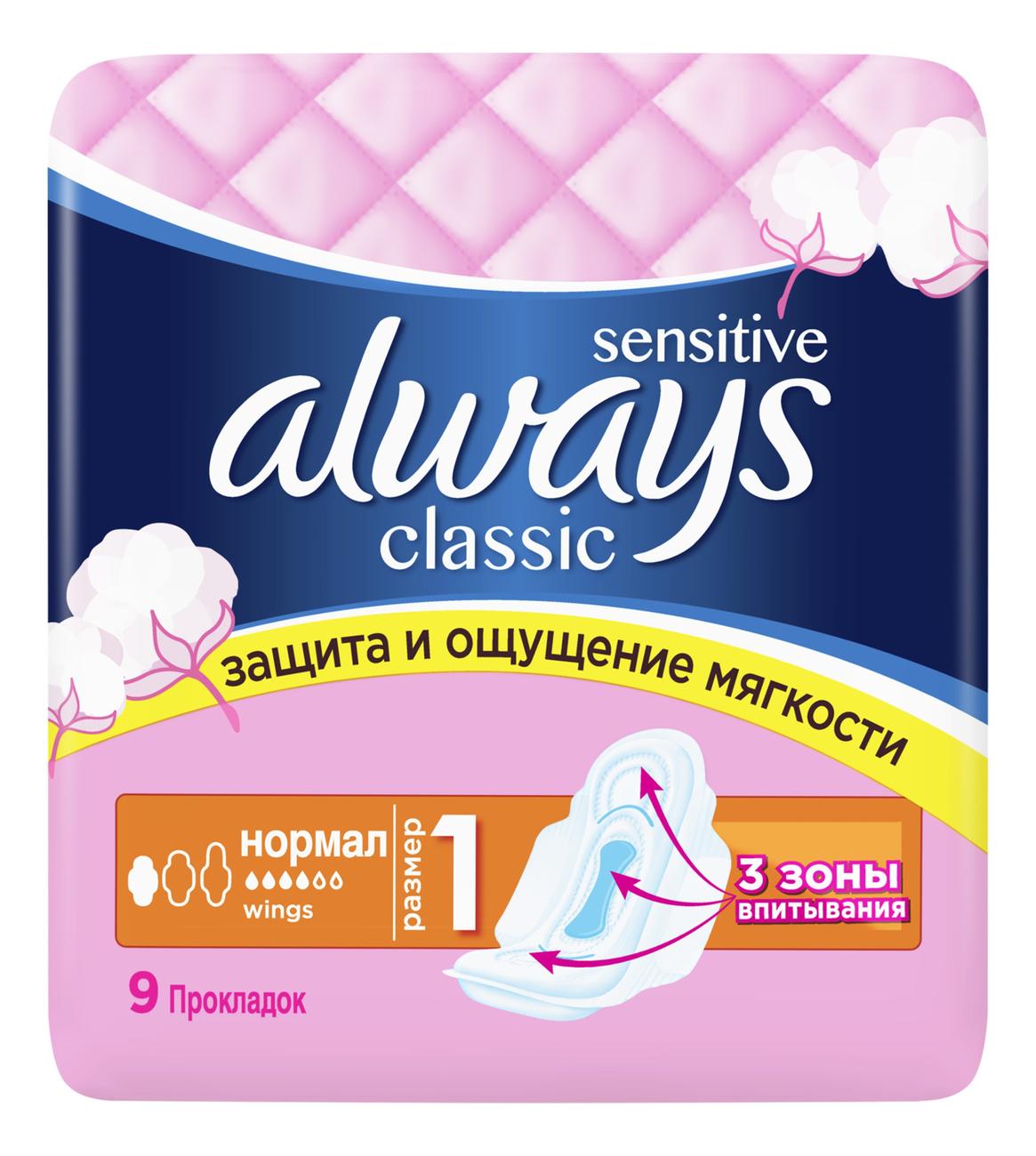 цена на Прокладки гигиенические Classic Sensitive Normal 9шт