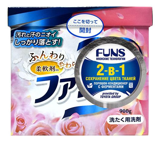 Фото - Стиральный порошок с кондиционирующим эффектом 2 в 1 900г стиральный порошок funs clean с ферментом яичного белка 900 г