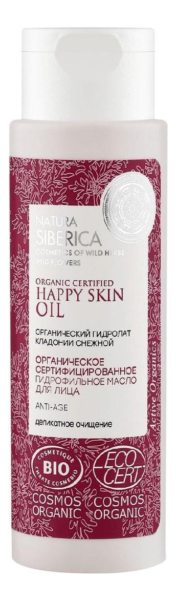 Гидрофильное масло для лица Cosmos Natural Anti-age 150мл, Natura Siberica  - Купить