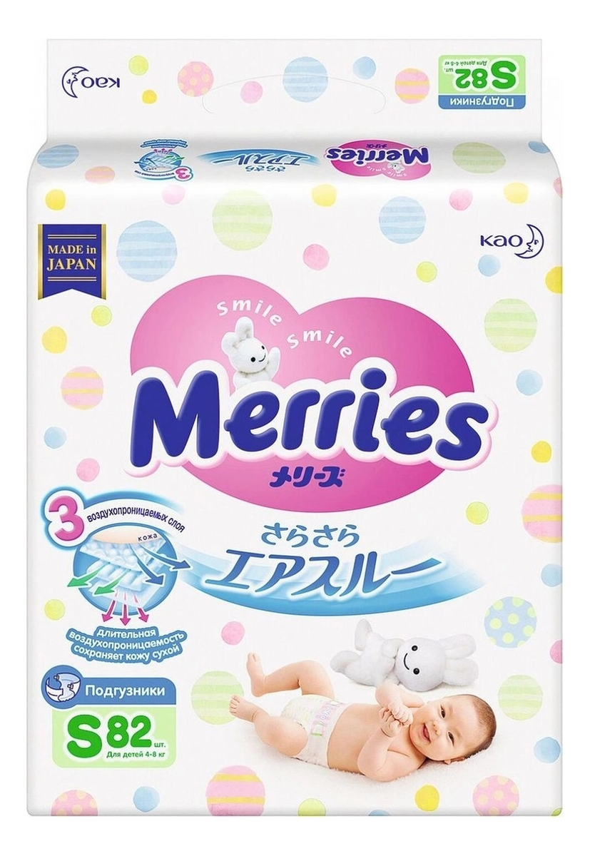 Фото - Подгузники для детей S 4-8кг: Подгузники 82шт merries подгузники для детей размер s 4 8 кг 24 шт