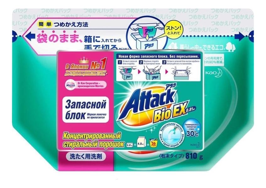 Купить Концентрированный стиральный порошок Bio EX: Порошок 810г (запасной блок), Attack