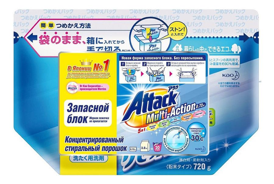 Купить Концентрированный стиральный порошок с кислородным пятновыводителем и кондиционером Multi-Action: Порошок 720г (запасной блок), Attack