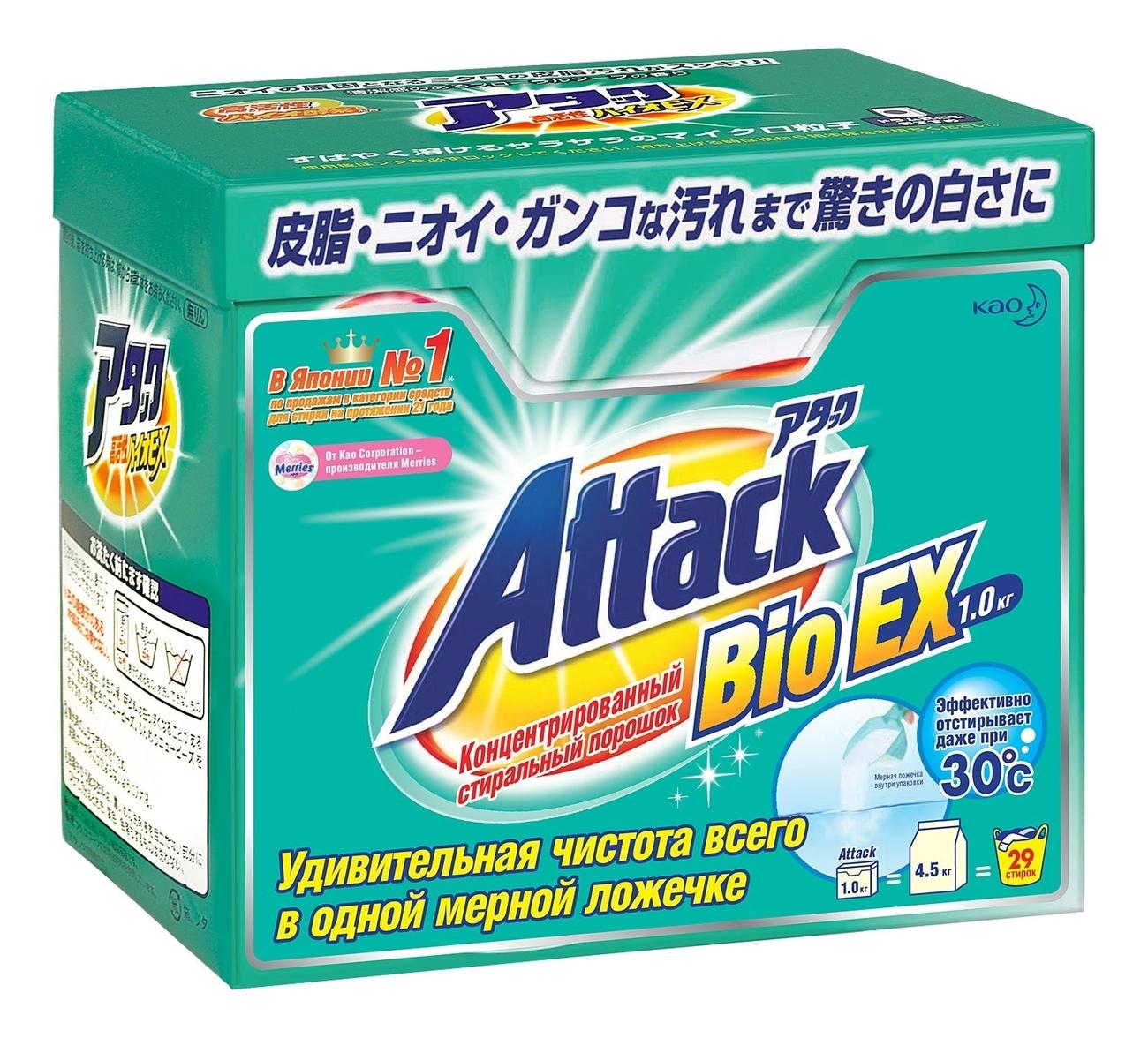 Купить Концентрированный стиральный порошок Bio EX: Порошок 900г, Attack