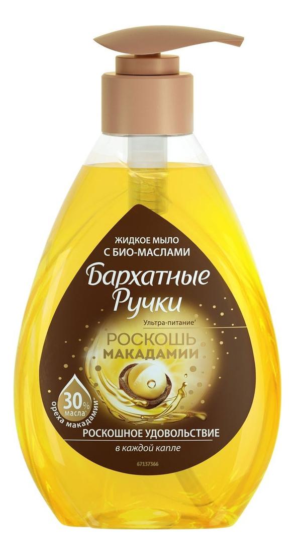 Жидкое крем-мыло Роскошь макадамии 240мл