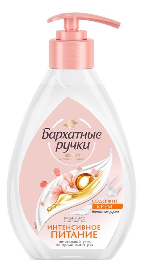 Фото - Жидкое крем-мыло Интенсивное питание 240мл бархатные ручки крем мыло интенсивное питание 90 г 5 шт в наборе