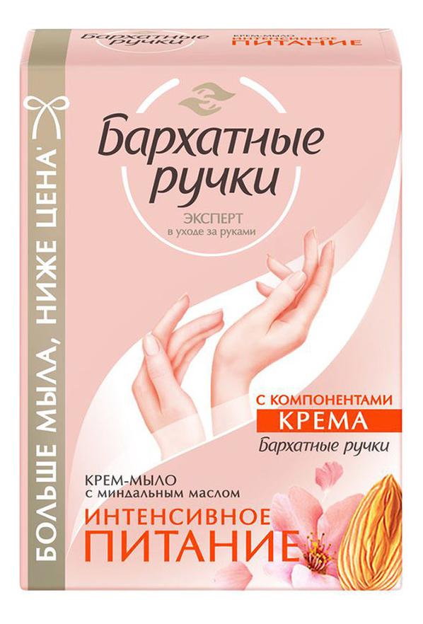 Фото - Крем-мыло Интенсивное питание 90г бархатные ручки крем мыло интенсивное питание 90 г 5 шт в наборе