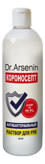 Антибактериальный спиртосодержащий раствор для рук Короносепт 250мл (содержание спирта не менее 70%): Раствор 1шт недорого