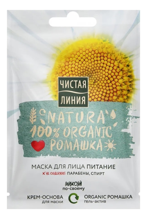 Маска для лица с экстрактом ромашки Питание Natura 10г мыло детское умка с экстрактом ромашки и череды 80 г