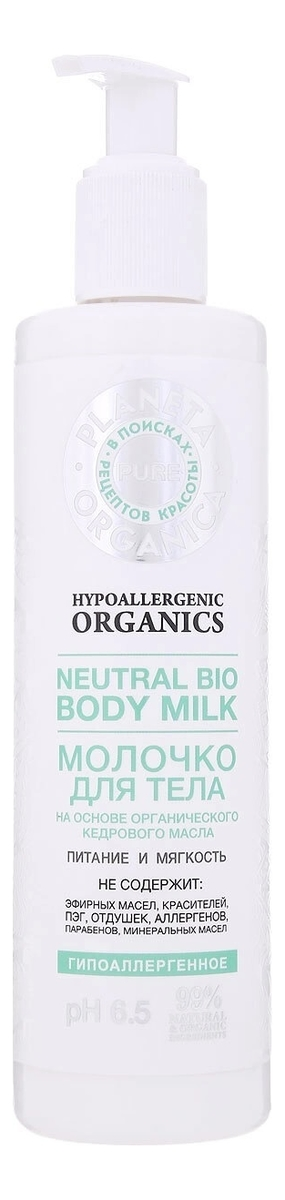 Купить Молочко для тела Neutral Bio Body Milk 280мл, Planeta Organica
