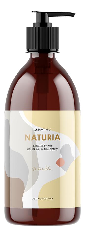 Гель для душа Ваниль Naturia Creamy Milk Body Wash So Vanilla: Гель 750мл naturia скраб для тела creamy oil ваниль 250 мл