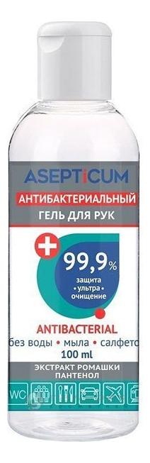 Антибактериальный гель для рук Asepticum 100мл: Гель 100мл (флакон)