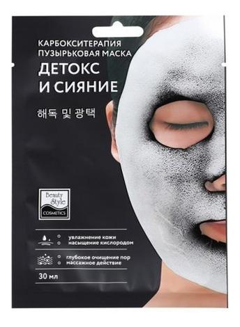 Купить Пузырьковая маска для лица Карбокситерапия Детокс и Сияние 30мл: Маска 1шт, Beauty Style