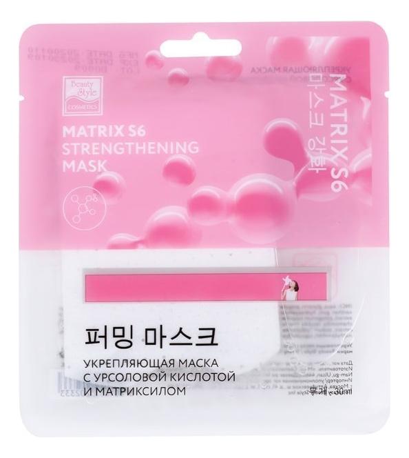Купить Укрепляющая маска для лица с урсоловой кислотой и матриксилом Matryx S6 30мл: Маска 1шт, Beauty Style