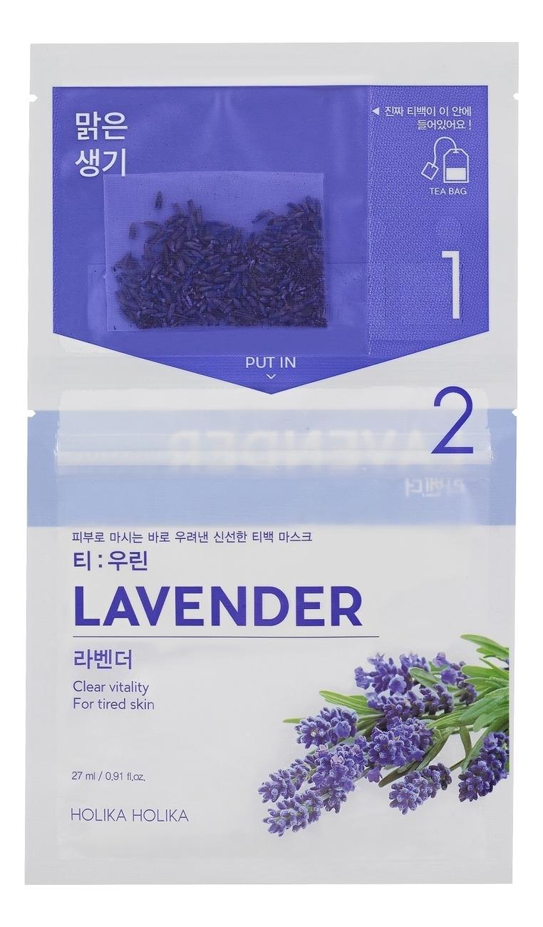 Чай-маска для лица с экстрактом лаванды Instantly Brewing Tea Bag Mask Lavender 27мл