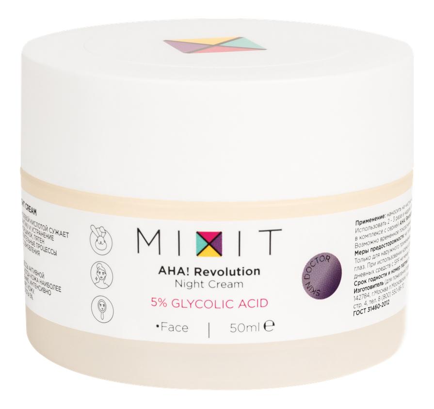 Ночной крем для лица с гликолевой кислотой AHA! Revolution Night Cream 5% Glycolic Acid 50мл glycolic acid 10