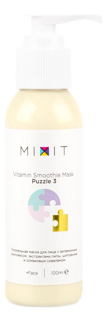 Купить Питательная маска для лица Vitamin Smoothie Mask Puzzle 3 100мл: Маска 100мл, MIXIT