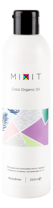 Обогащеннное кокосовое масло первого холодного отжима Coco Organic Oil: Масло 250мл кокосовое масло холодного отжима мини 100 мл