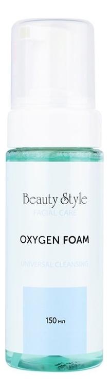 Очищающая кислородная пенка для лица Oxygen Foam Cleansing Universal 150мл авен пенка очищающая для лица контура глаз 150мл