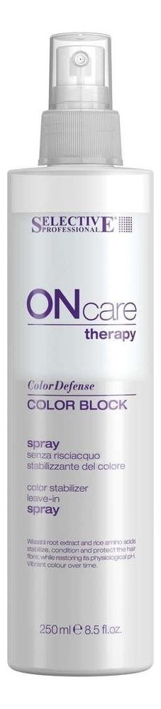 Фото - Несмываемый спрей для стабилизации цвета On Care Color Block Spray 250мл selective кондиционер для стабилизации цвета color block 200 мл selective color care