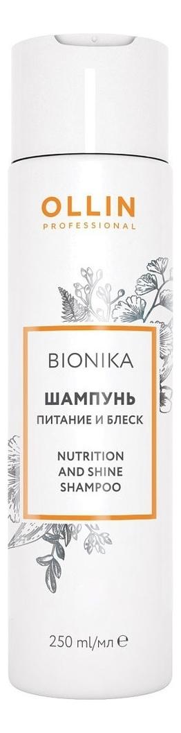 Купить Шампунь для волос Питание и блеск Bionika Nutrition And Shine Shampoo: Шампунь 250мл, OLLIN Professional