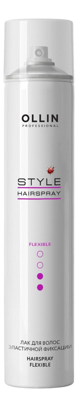 Фото - Лак для волос эластичной фиксации Style Hairspray Flexible Hold: Лак 450мл ollin professional лак для волос style hairspray средняя фиксация 450 мл