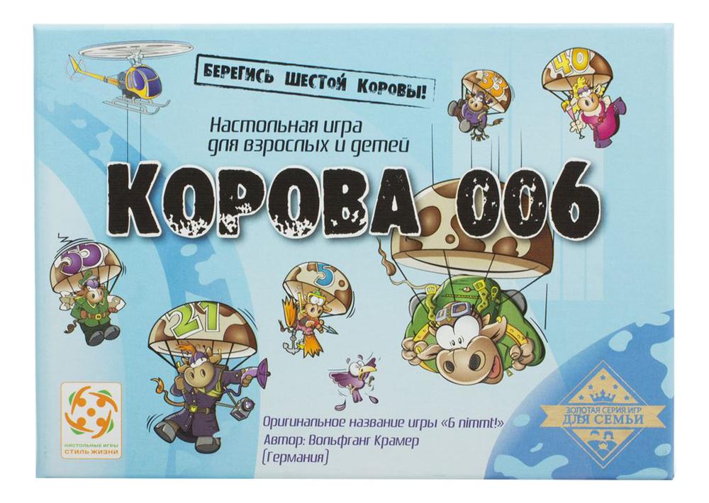 Стиль жизни Настольная игра Корова 006 УТ100002640 стиль жизни настольная игра корова 006