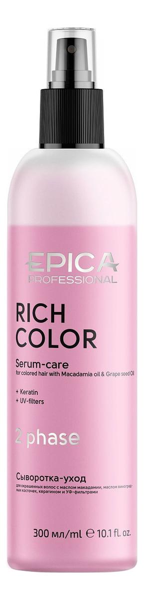 Купить Двухфазная сыворотка-уход для окрашенных волос Rich Color Serum-Care 2 Phase 300мл, Epica Professional