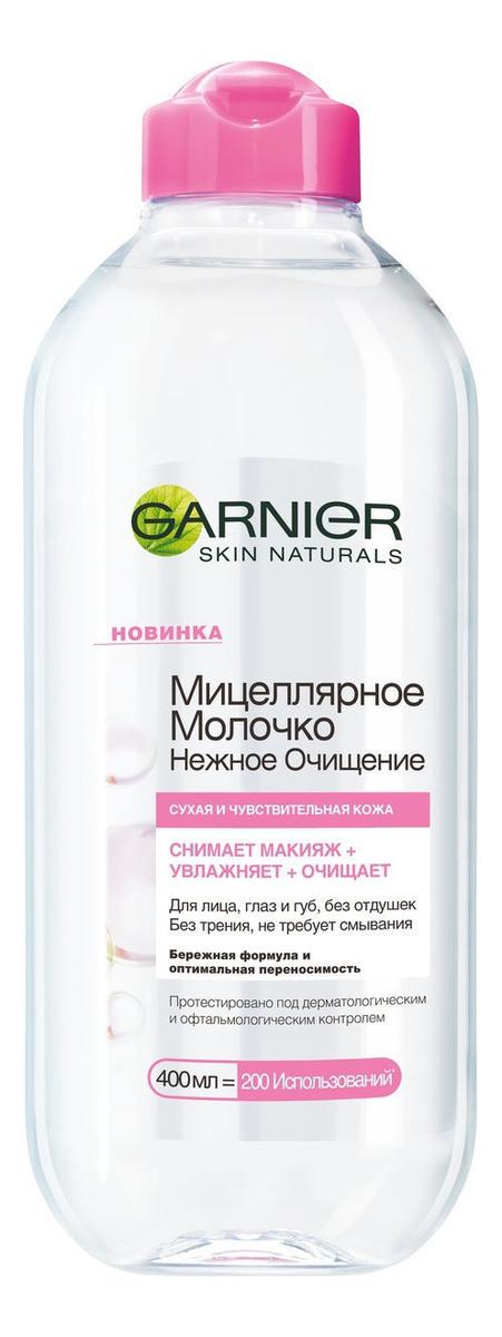 Мицеллярное молочко для снятия макияжа Нежное Очищение 400мл недорого